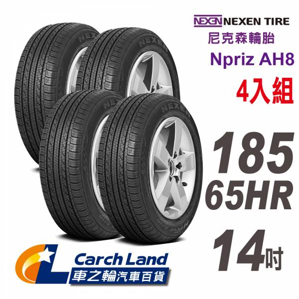 【NEXEN 尼克森】Npriz AH8_185/65HR14_4條組_高性能輪胎(適用 Tierra.Lancer等車型) 【NEXEN 尼克森】Npriz AH8_185/65HR14_4條組_高性能輪胎(適用 Tierra.Lancer等車型)