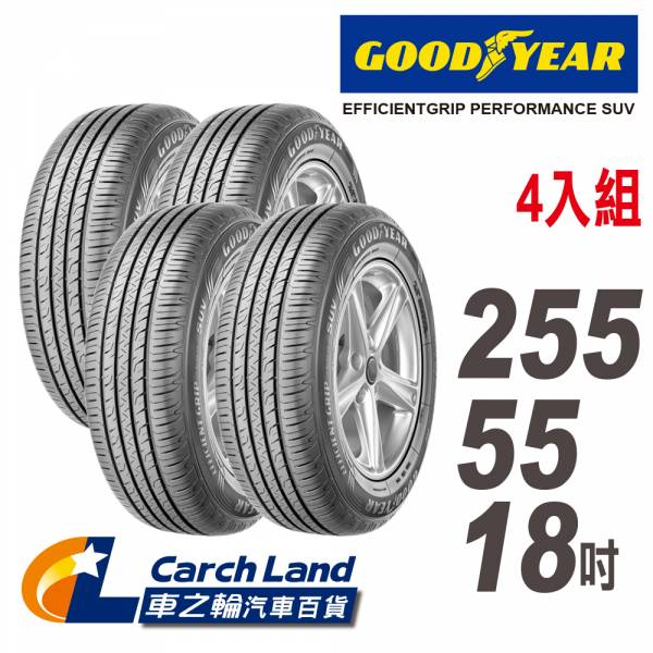 【GOODYEAR 固特異】EFFICIENTGRIP PERFORMANCE SUV_255/55/18_4條組(適用X5等車型) 【GOODYEAR 固特異】EFFICIENTGRIP PERFORMANCE SUV_255/55/18_4條組(適用X5等車型)