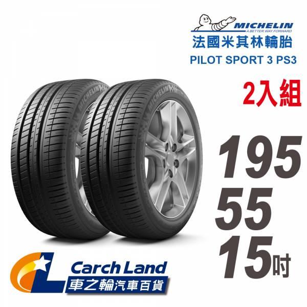 【Michelin 米其林】PILOT SPORT 3 PS3_195/55/15_2條組_省油耐磨輪胎(適用Premacy.Lancer等車型) 【Michelin 米其林】PILOT SPORT 3 PS3_195/55/15_2條組_省油耐磨輪胎(適用Premacy.Lancer等車型)