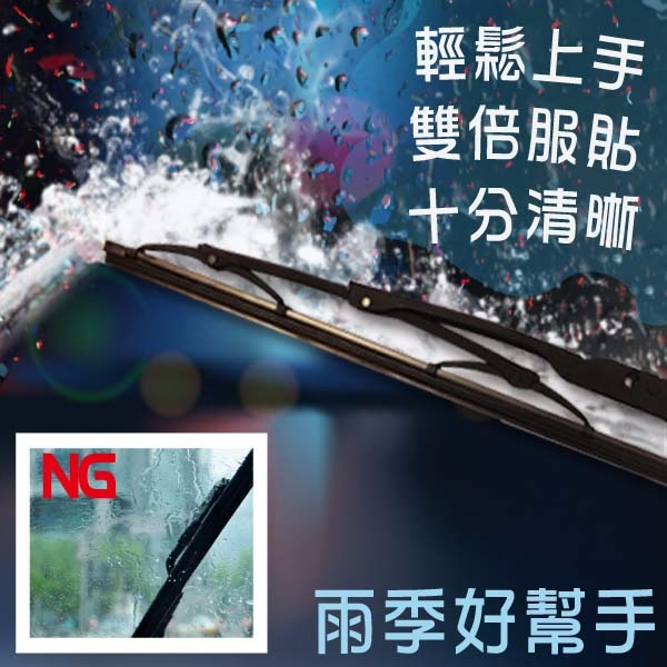 YG02 岱夫全效專業鏡亮硬骨雨刷 16吋 超服貼超靜音硬骨雨刷 日本膠條 汽車玻璃硬骨雨刷 超服貼超靜音硬骨雨刷 日本膠條 汽車玻璃硬骨雨刷