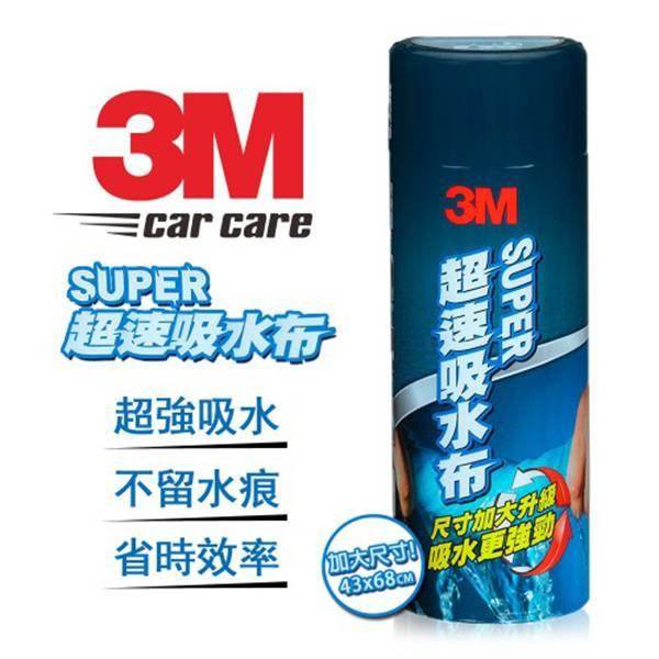 3M-38121 超速吸水布(加大)/車內外清潔/不發霉不發臭/超速吸水 3M-38121 超速吸水布(加大)/車內外清潔/不發霉不發臭/超速吸水