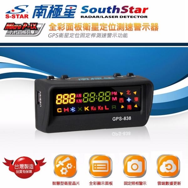 【南極星】 GPS-838 GPS衛星定位測速警示器 南極星 GPS-838 GPS衛星定位測速警示器