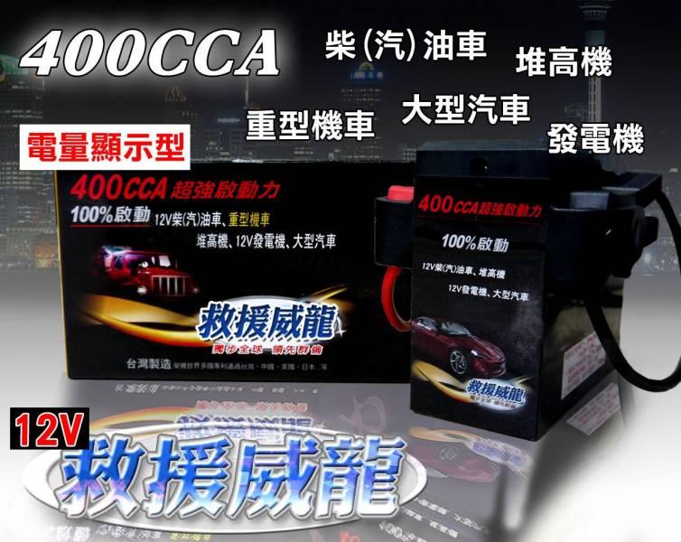 救援威龍400CCA型救車電源 救車電源 救援威龍400CCA型救車電源 救車電源
