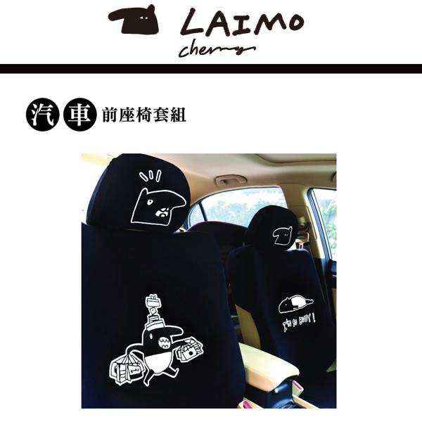 馬來貘LAIMO前座椅套組(2入) 馬來貘LAIMO前座椅套組  汽車座椅