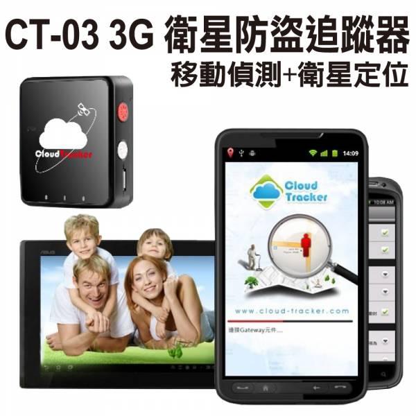 【 CT-03】GPS衛星防盜追蹤器(完工價) GPS衛星防盜追蹤器  失智老人、小孩、寵物防走失定位器
