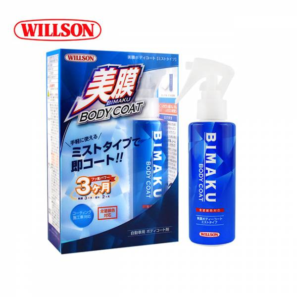 【WILLSON】01290 美膜車身鍍膜劑(中小型車用) 【WILLSON】01290 美膜車身鍍膜劑(中小型車用)