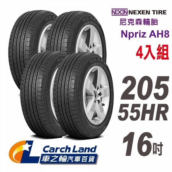 【NEXEN 尼克森】Npriz AH8_205/55HR16_4條組_經濟和舒適性能(適用Focus.Mazda3等車型) 【NEXEN 尼克森】Npriz AH8_205/55HR16_4條組_經濟和舒適性能(適用Focus.Mazda3等車型)