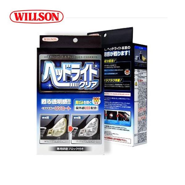 【WILLSON】02071 大燈還原劑(防泛黃抗UV配方)  【WILLSON】02071 大燈還原劑(防泛黃抗UV配方)