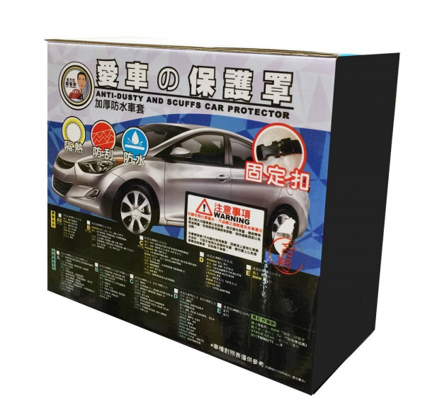 (B)尊御品級防水車套 全性能車罩、防塵、防風,汽車專用 CMT161 全性能車罩、防塵、防風,汽車專用