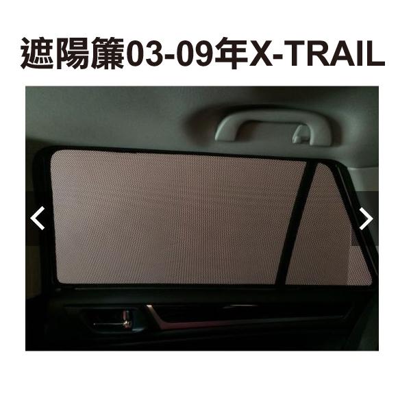遮陽簾(NISSAN日產) 03-09年X-TRAIL 遮陽簾(NISSAN日產) X-TRAIL