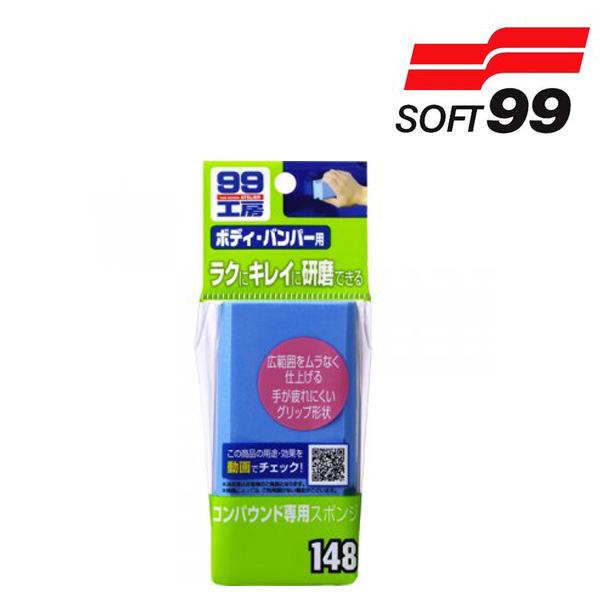 【日本 Soft99】粗蠟專用海棉 (S421)/工房研磨專用海綿 日本 Soft99 粗蠟專用海棉 (S421)/工房研磨專用海綿