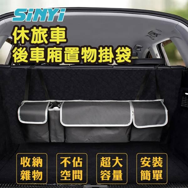 SINYIV休旅車後車廂置物掛袋 置物掛袋 SINYIV休旅車後車廂置物掛袋 置物掛袋
