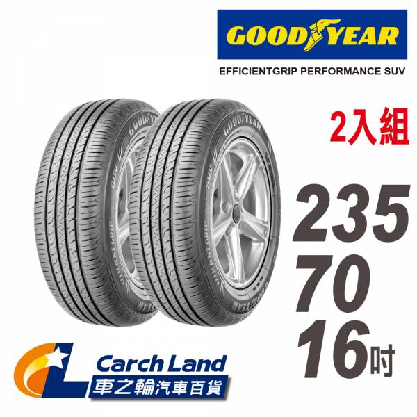 【GOODYEAR 固特異】EFFICIENTGRIP PERFORMANCE SUV_235/70/16_2條組(適用Escape等車型) 【GOODYEAR 固特異】EFFICIENTGRIP PERFORMANCE SUV_235/70/16_2條組(適用Escape等車型)