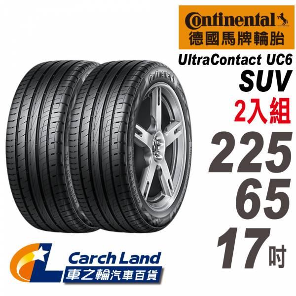 【Continental 馬牌】UltraContact UC6 SUV 225/65/17-2入組 (適用CRV.RAV4等車型)(車之輪) Continental 馬牌 UltraContact UC6 SUV 225/65/17-2入組