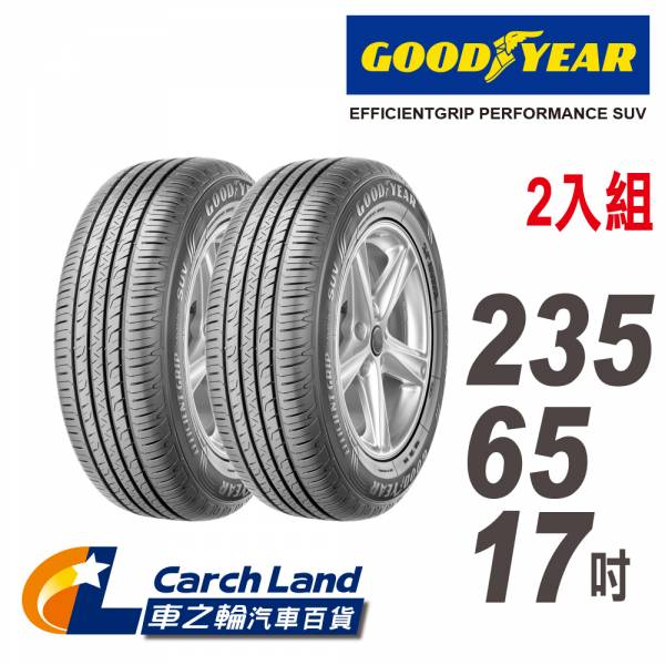 【GOODYEAR 固特異】EFFICIENTGRIP PERFORMANCE SUV_235/65/17_2條組(適用Santa FE等車型) 【GOODYEAR 固特異】EFFICIENTGRIP PERFORMANCE SUV_235/65/17_2條組(適用Santa FE等車型)