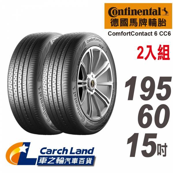 【Continental 馬牌】ComfortContact 6 CC6 195/60/15-2入組(適用LIVINA Tida等車型)(車之輪)