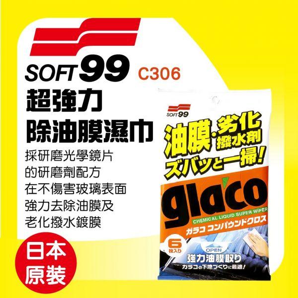 SOFT99 超強力除油膜濕巾 除油膜濕巾 SOFT99 超強力除油膜濕巾 除油膜濕巾
