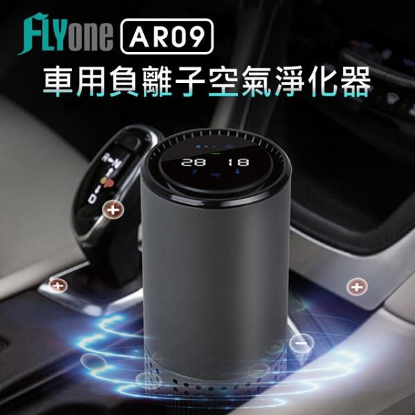 FLYone AR-09 智能手勢控制 車用/家用 負離子USB空氣淨化器 (隨身杯型) (CMT763) 車用/家用 負離子USB空氣淨化器 空氣清淨機
