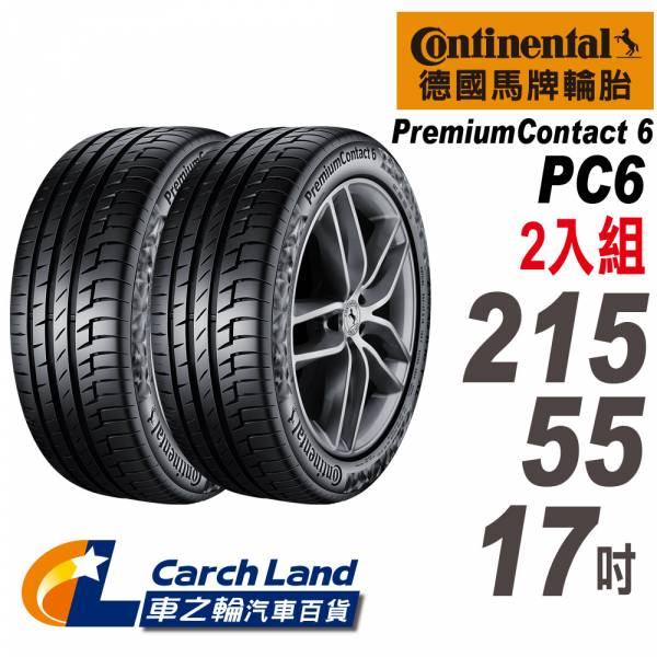 【Continental 馬牌】PremiumContact 6 PC6 215/55/17-2入組 (適用Teana.Carmy等車型)(車之輪) Continental 馬牌 PremiumContact 6 PC6 215/55/17