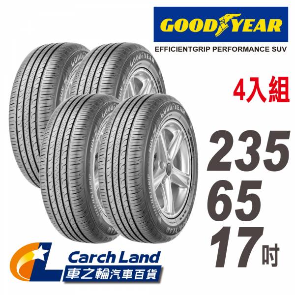 【GOODYEAR 固特異】EFFICIENTGRIP PERFORMANCE SUV_235/65/17_4條組(適用Santa FE等車型) 【GOODYEAR 固特異】EFFICIENTGRIP PERFORMANCE SUV_235/65/17_4條組(適用Santa FE等車型)