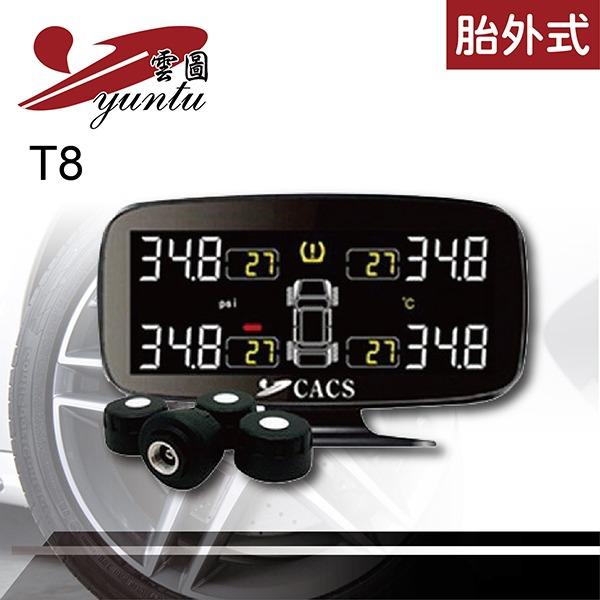 雲圖 T8 無線胎壓偵測器(胎外式)/簡易安裝 雲圖 T8 無線胎壓偵測器/胎外式/胎壓偵測器
