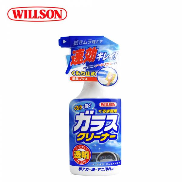 【WILLSON】02056 汽車玻璃清潔防霧劑 WILLSON 02056 汽車玻璃清潔防霧劑