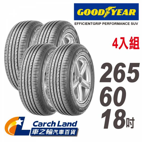 【GOODYEAR 固特異】EFFICIENTGRIP PERFORMANCE SUV_265/60/18_4條組(適用QX70等車型) 【GOODYEAR 固特異】EFFICIENTGRIP PERFORMANCE SUV_265/60/18_4條組(適用QX70等車型)