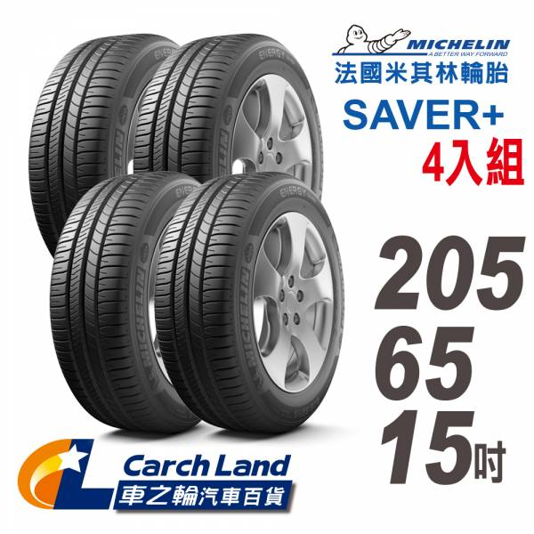 【Michelin 米其林】SAVER+_205/65/15_4條組_省油耐磨輪胎(適用Savrin Accord等車型) Michelin 米其林/SAVER+/185/60/14/省油耐磨輪胎 適用 Tierra.Lancer 等車型