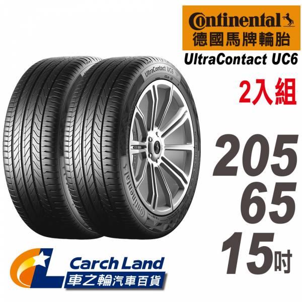 【Continental 馬牌】UltraContact UC6 205/65/15-2入組(適用Accord等車型)(車之輪) Continental 馬牌 UltraContact UC6 205/65/15
