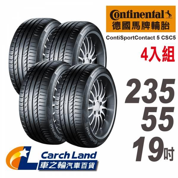 【Continental 馬牌】ContiSportContact 5 CSC5_235/55/19_4條組_高性能輪胎(適用Q5.RX等車型) 【Continental 馬牌】ContiSportContact 5 CSC5_235/55/19_4條組_高性能輪胎(適用Q5.RX等車型)