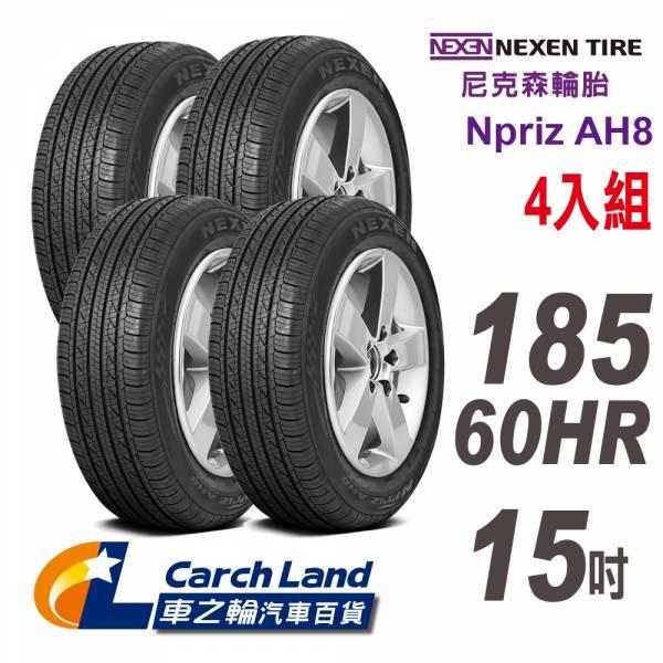 【NEXEN 尼克森】Npriz AH8_185/60HR15_4條組_高性能輪胎(適用Yaris.Vios等車型) 【NEXEN 尼克森】Npriz AH8_185/60HR15_4條組_高性能輪胎(適用Yaris.Vios等車型)