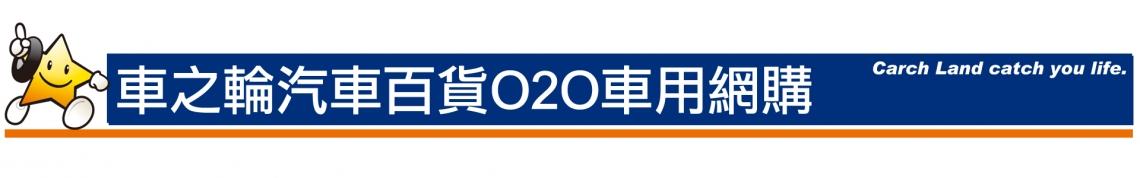 車之輪汽車百貨O2O車用網購