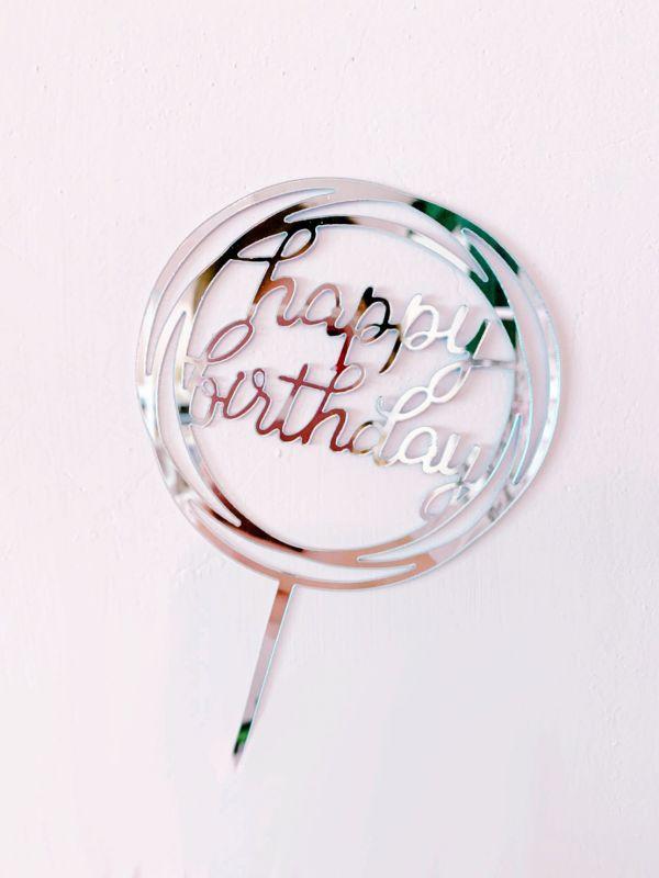 壓克力生日快樂插牌(銀色) 生日快樂