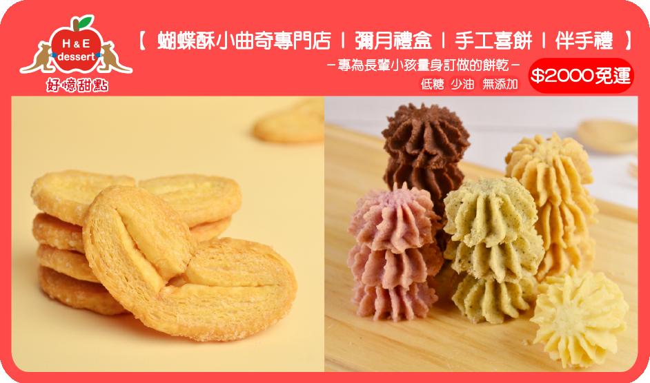 好憶甜點 H&E dessert 【蝴蝶酥小曲奇專門店 | 彌月禮盒 | 手工喜餅 | 伴手禮】