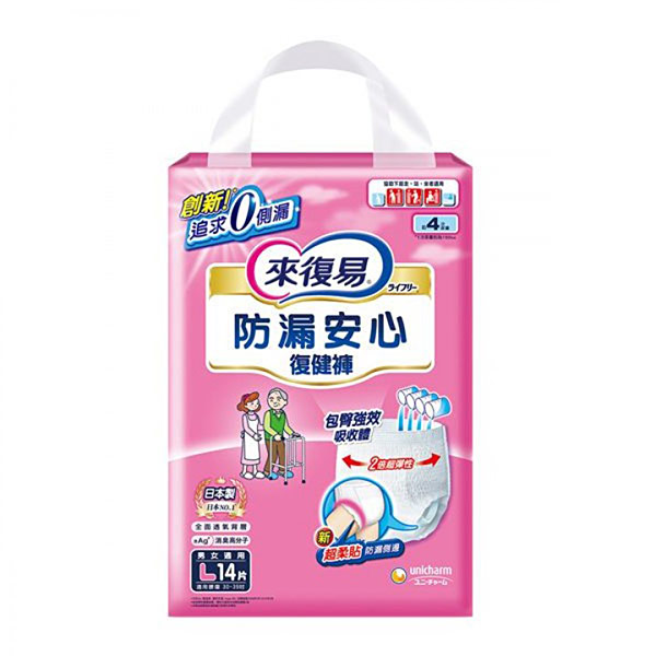【來復易】防漏安心復健褲(L)(14片x 4包/箱)