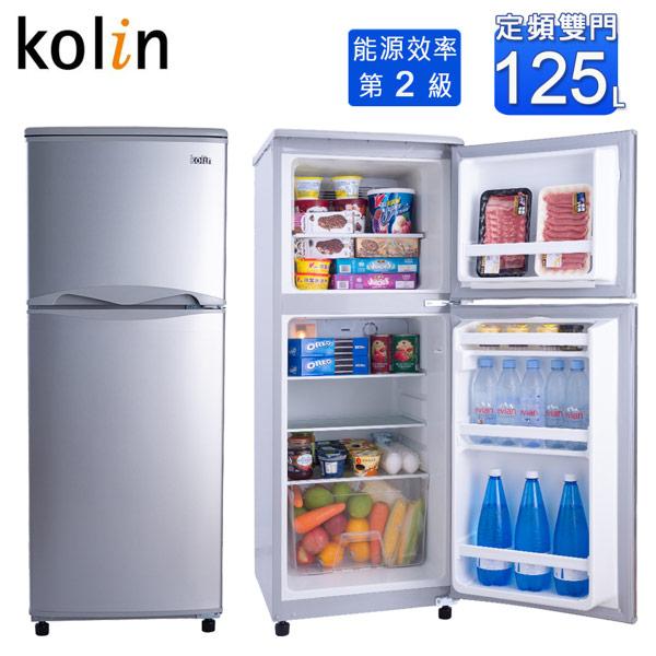【Kolin歌林】125L 二級效能雙門冰箱 KR-213S03~含拆箱定位+舊機回收(貨物稅補助申請)
