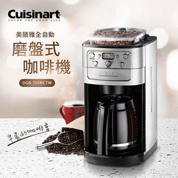 【Cuisinart】美國12杯全自動磨盤式咖啡機 DGB-700BCTW
