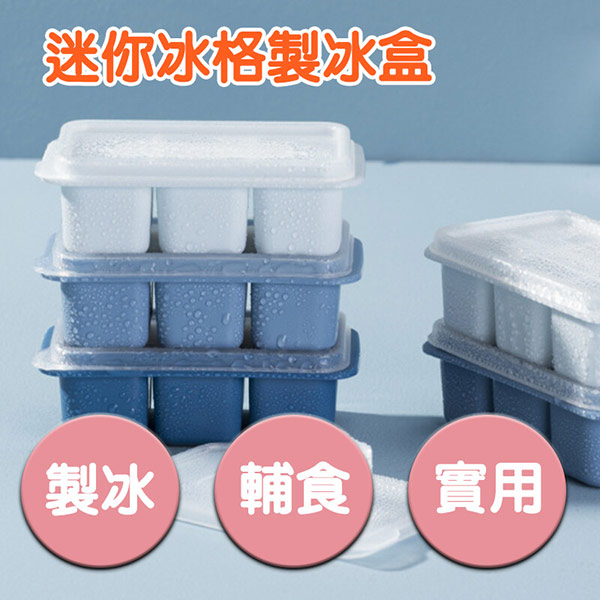 迷你冰塊盒 製冰盒 製冰 冰塊 解暑 副食品冰塊盒3入組