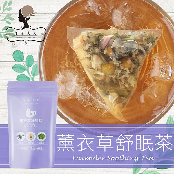 【午茶夫人】薰衣草舒眠茶 2g*10入