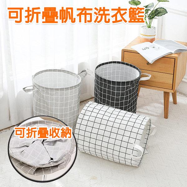 日式可折疊帆布洗衣籃 髒衣籃 洗衣籃 可折疊 收納 洗衣 洗衣籃子