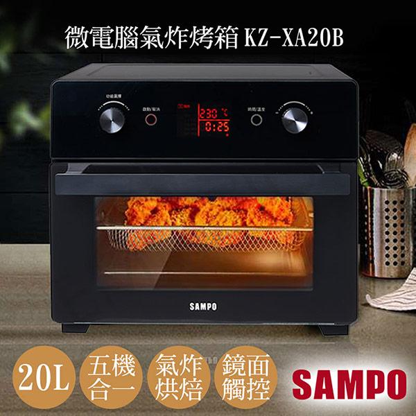 【聲寶SAMPO】20L微電腦多功能氣炸烤箱 KZ-XA20B