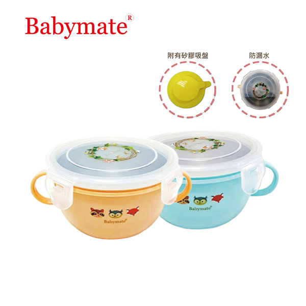 【Babymate】兒童用不銹鋼密實碗400ml~防打翻~(藍色/橙色可選)