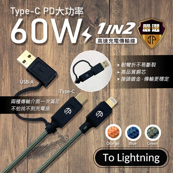 【JP嚴選】急速60W二合一_Lightning充電傳輸線 PD快速充電線(顏色任選1款)