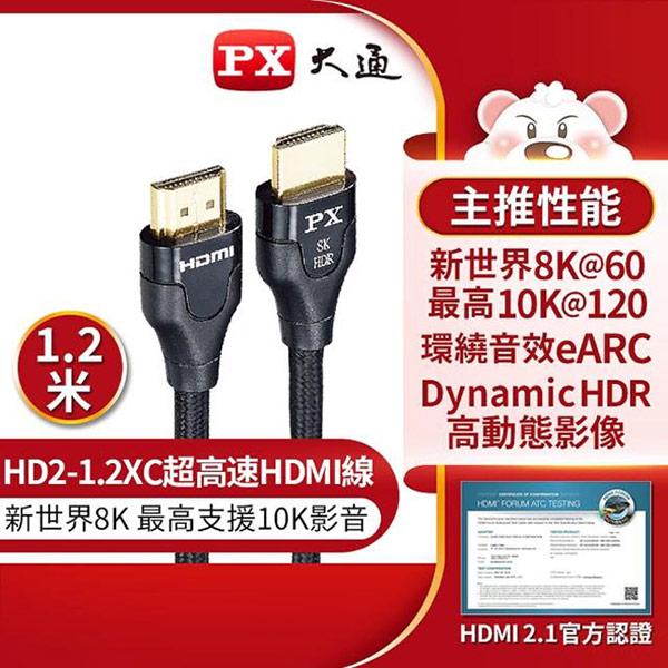 PX大通真8K HDMI協會認證2.1版影音傳輸線(1.2米) HD2-1.2XC