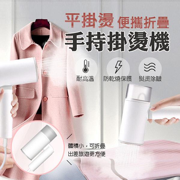 平掛燙便攜折疊手持掛燙機-白色