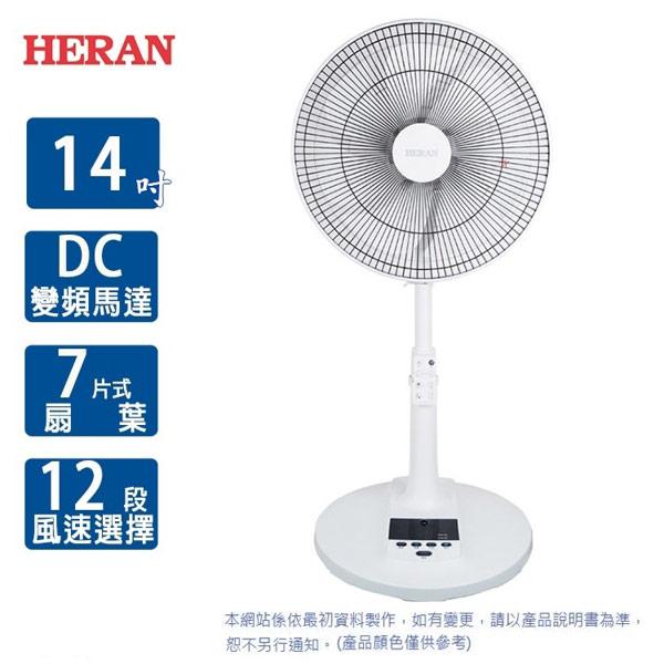 【HERAN禾聯】14吋智能變頻DC風扇14A5-HDF