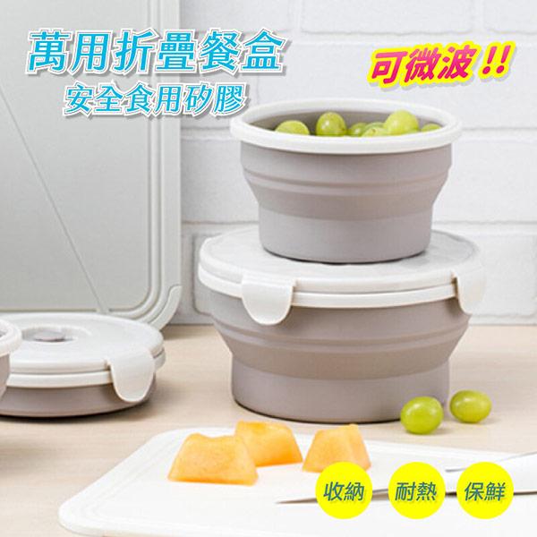 便攜可伸縮折疊矽膠餐盒540ml