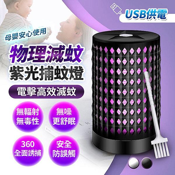 全方位光觸媒電擊式滅蚊燈M4