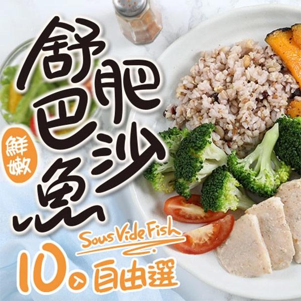 【愛上美味】鮮嫩巴沙舒肥魚 多口味任選10包組(130g±10%/包)