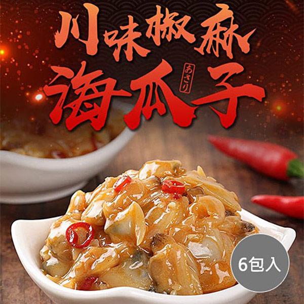 【愛上美味】川味椒麻海瓜子6包(150g±10%/包)
